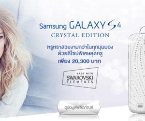 S4 crystal